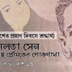 বনলতা সেন: ক্লান্ত ও বিষণ্ণ প্রেমিকের শোকগাথা