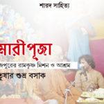 কুমারীপূজা: বাংলাদেশের দিনাজপুরের রামকৃষ্ণ মিশন ও আশ্রম